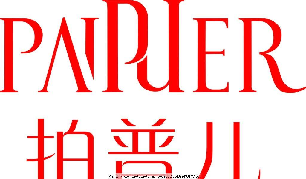 企业logo 标志 标识 拍普儿 女装logo  设计 广告设计 logo设计  cdr图片