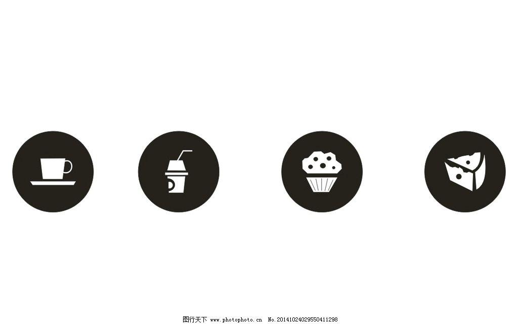 咖啡 蛋糕 饮料 奶茶 甜品 小食 图标 矢量 素材  设计 广告设计 广告