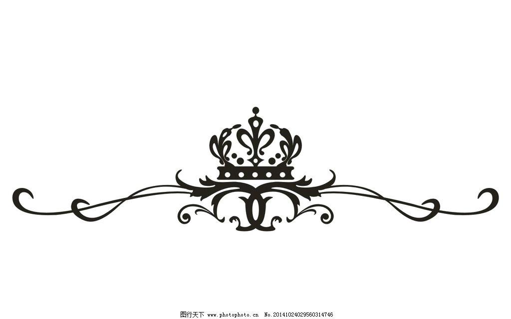 皇冠花纹欧式唯美矢量 装饰 铁艺 广告设计