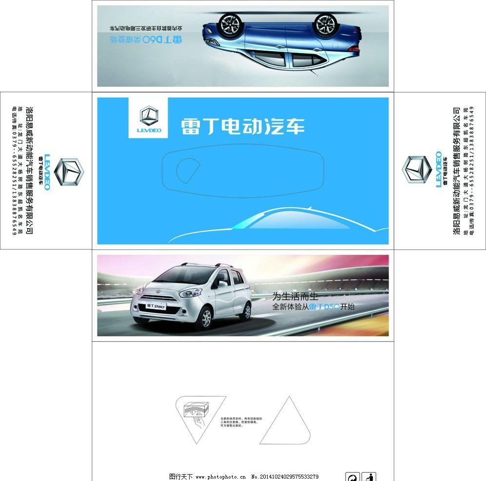 雷丁电动汽车 雷丁log 汽车抽纸 抽纸盒 纸抽 设计 广告设计 广告设计