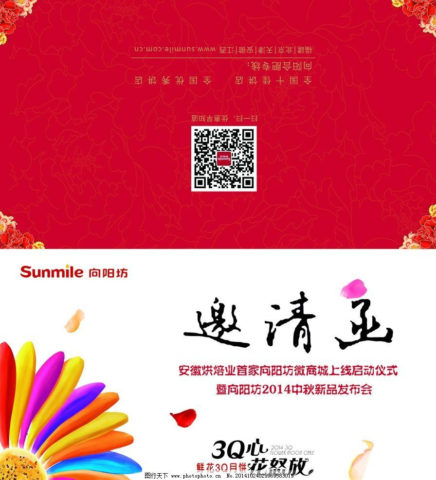 邀请函 花宴 微商城 上线 烘焙 启动仪式 3q 设计 设计 广告设计 名片图片