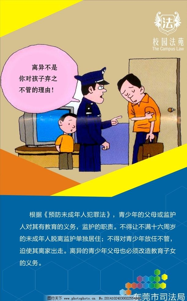 青少年法制宣传海报图片图片