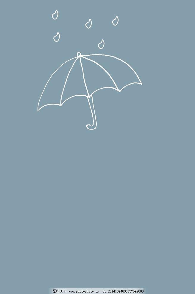 雨伞手绘图片