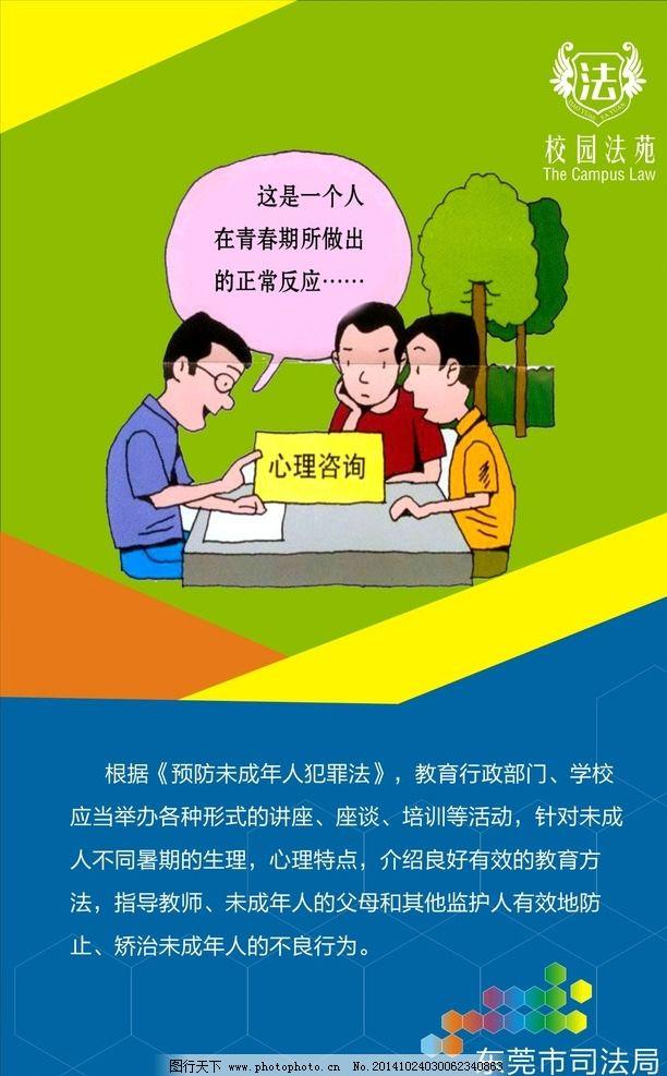 海报 学校宣 传海报 法制宣传 法制海报 海报 设计 广告设计 海报设计