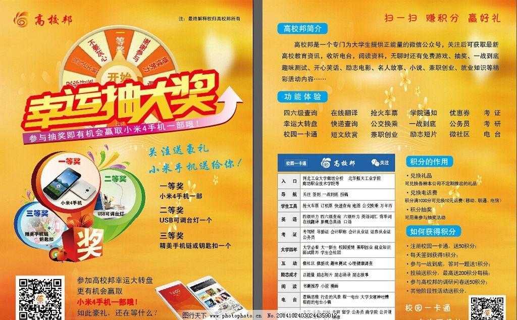 小米 手机 高校邦 微信 积分 送礼 公众号 奖品 设计 广告设计 dm宣传
