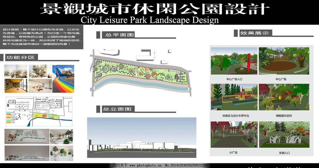 毕业景观设计展板图片