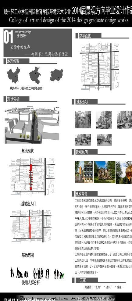 环境 艺术 毕业展板 环艺 展板设计 展板设计 设计 广告设计 其他 300图片