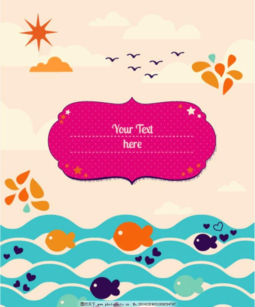 海洋小动物图画