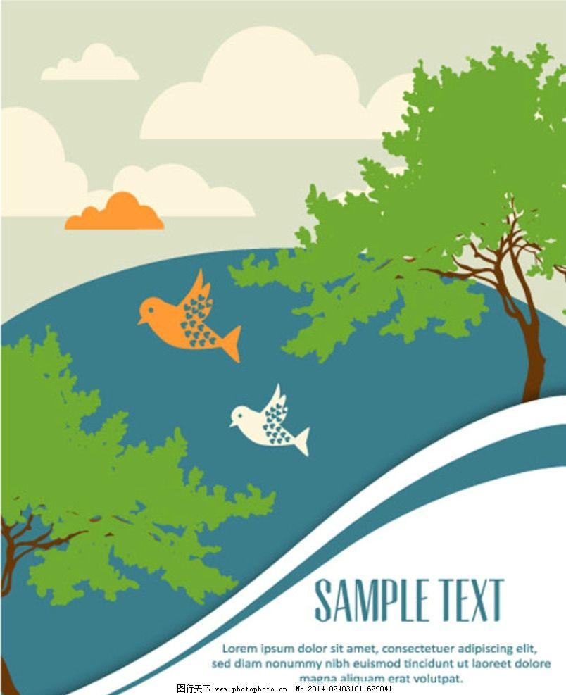 公益公告海报 环境保护 动物矢量 生态 动漫 动物图标 公益公告 小