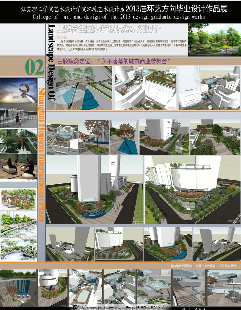 景观毕业展板 园林 毕业设计 展板设计