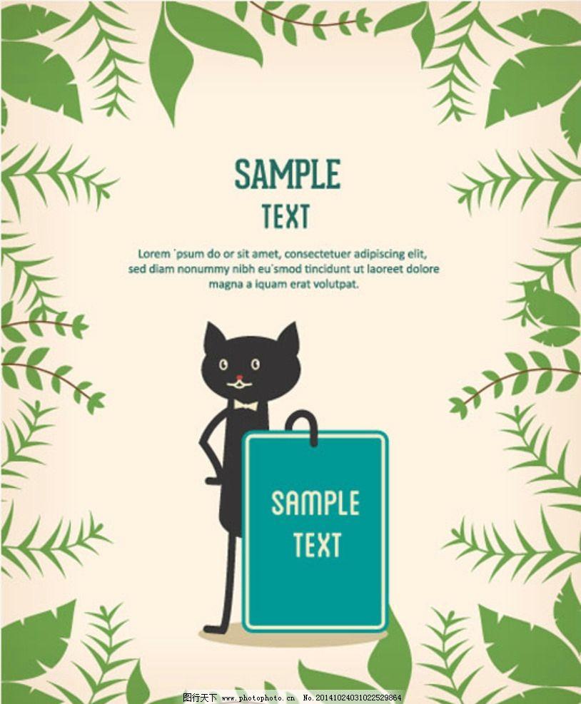 公益广告海报 环境保护 动物矢量 生态 动漫 动物图标 公益公告 小