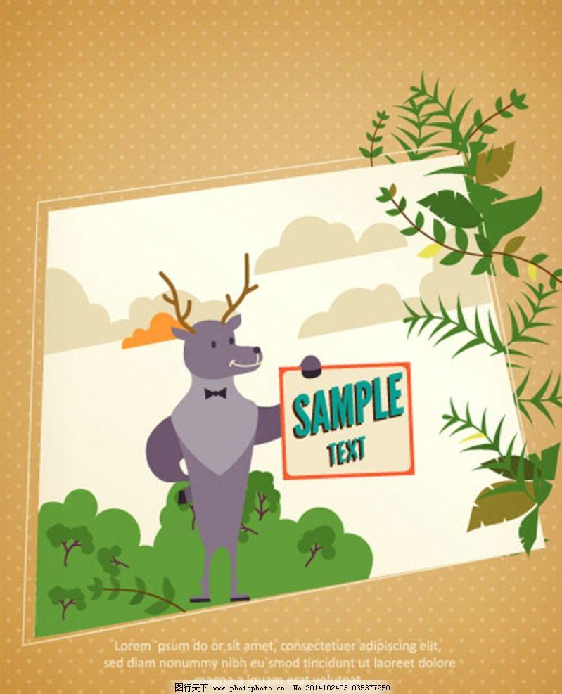 公益广告海报 环境保护 动物矢量 生态 动漫 动物图标 公益公告