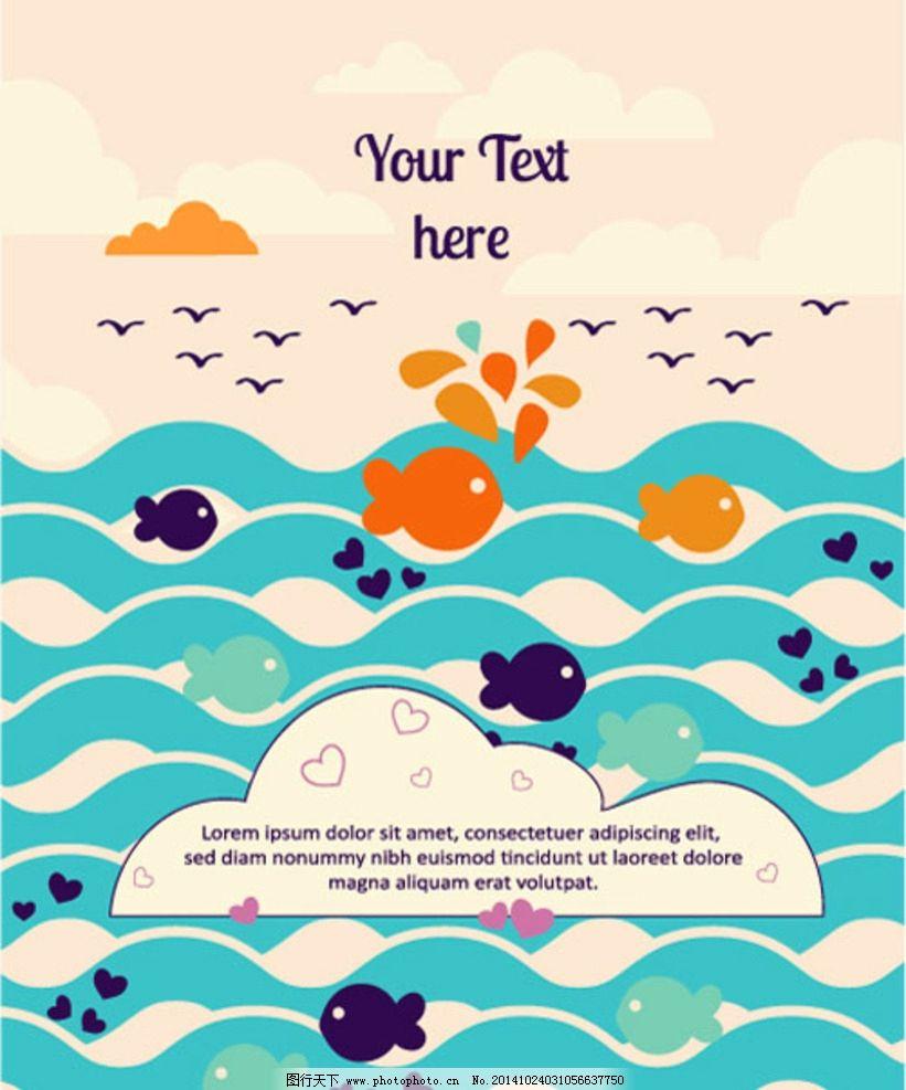 海洋 鱼 公益广告海报 环境保护 动物矢量 生态 动漫 动物图标 公益公