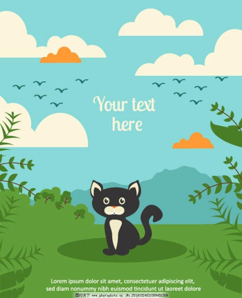 小猫 流浪猫 公益广告海报 环境保护 动物矢量 生态 动漫 动物图标
