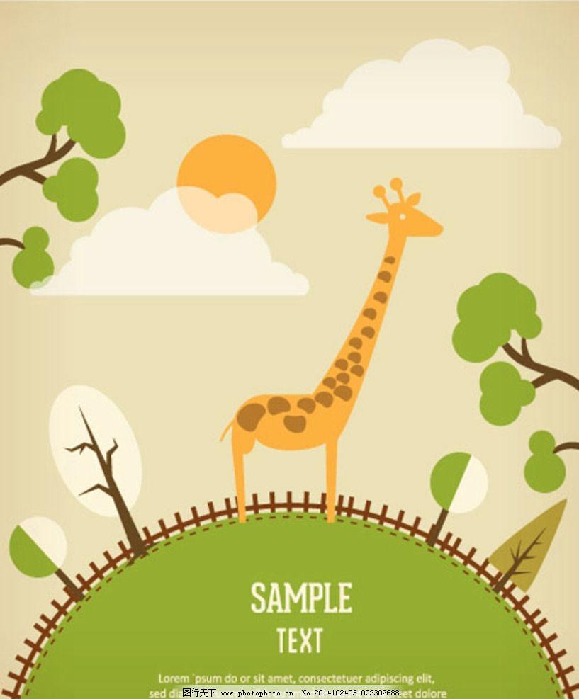 公益广告海报长颈鹿图片