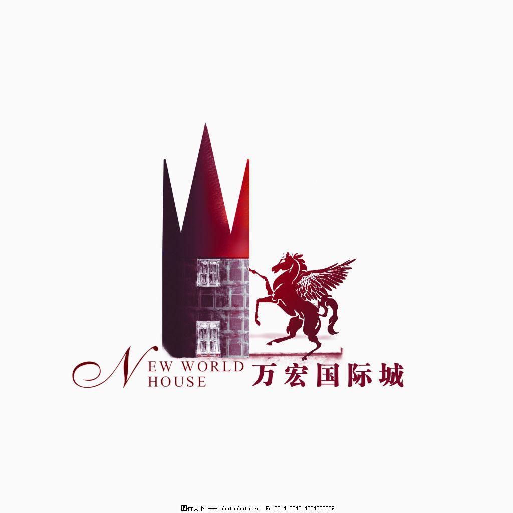 房地产logo 城堡 飞马 欧式风格 原创设计 其他原创设计