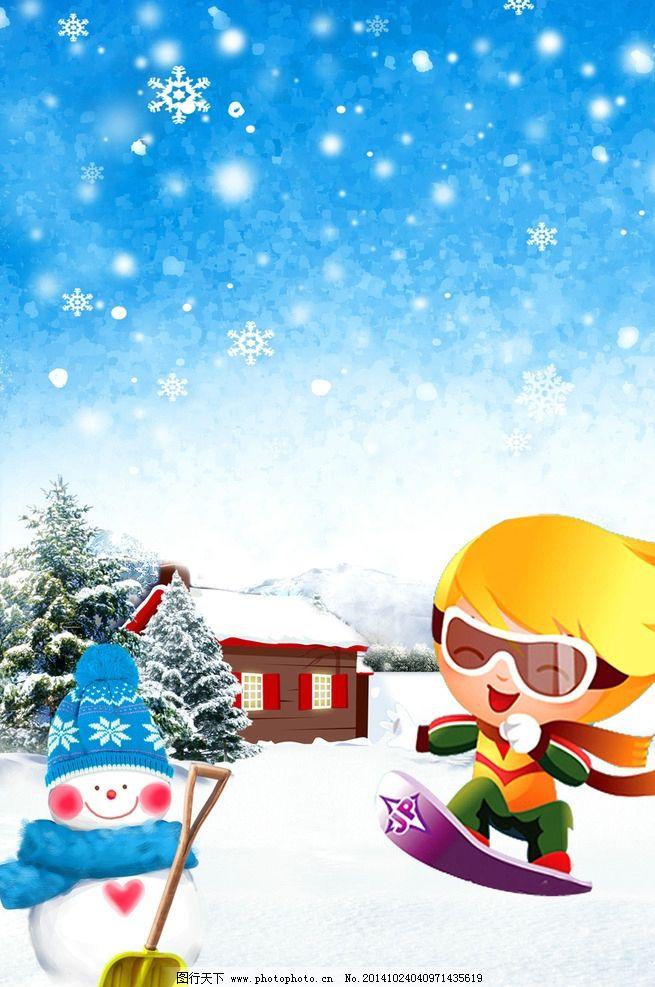卡通背景 卡通素材 卡通人物 卡通风景 冬天 雪天 雪人 松树 下雪了