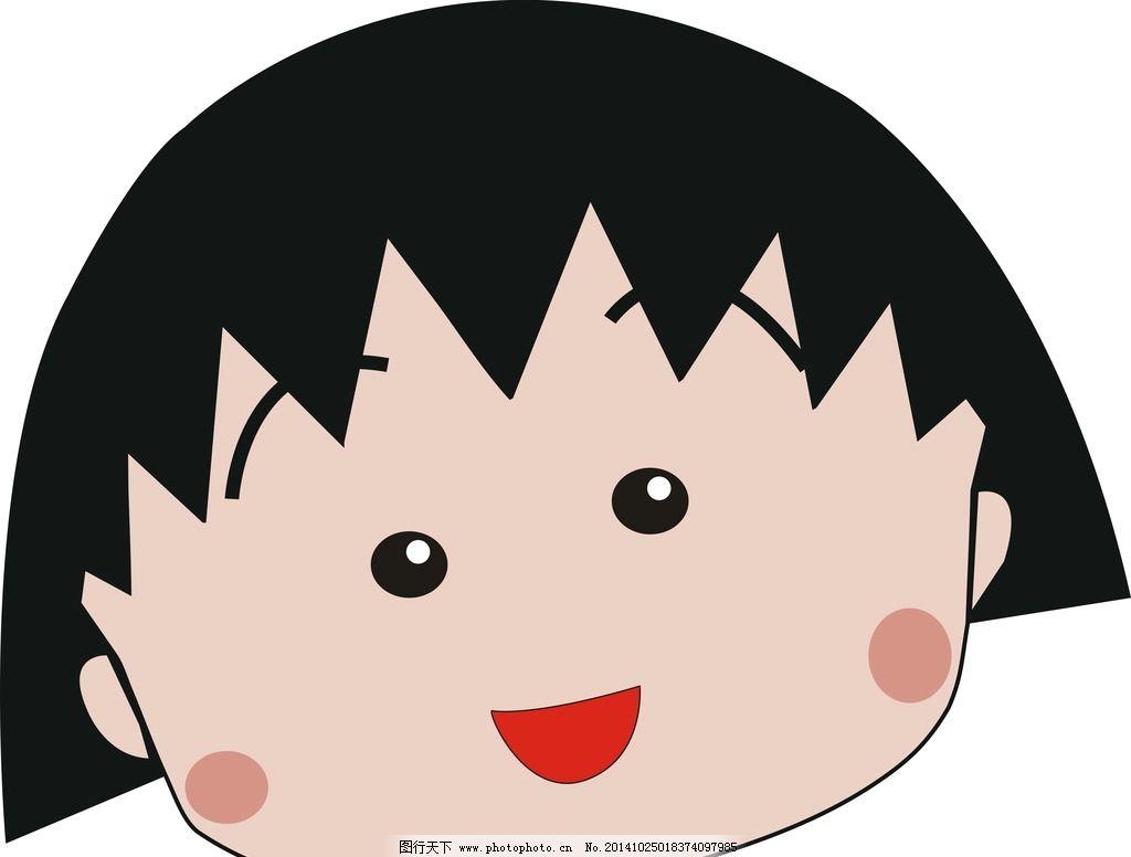 樱桃小丸子 QQ头像 小丸子 卡通 头像 可爱头像 卡通头像 卡通人物 可爱卡通 卡通设计 儿童 童趣 卡通 动漫 动画 设计 动漫动画 动漫人物 72DPI JPG