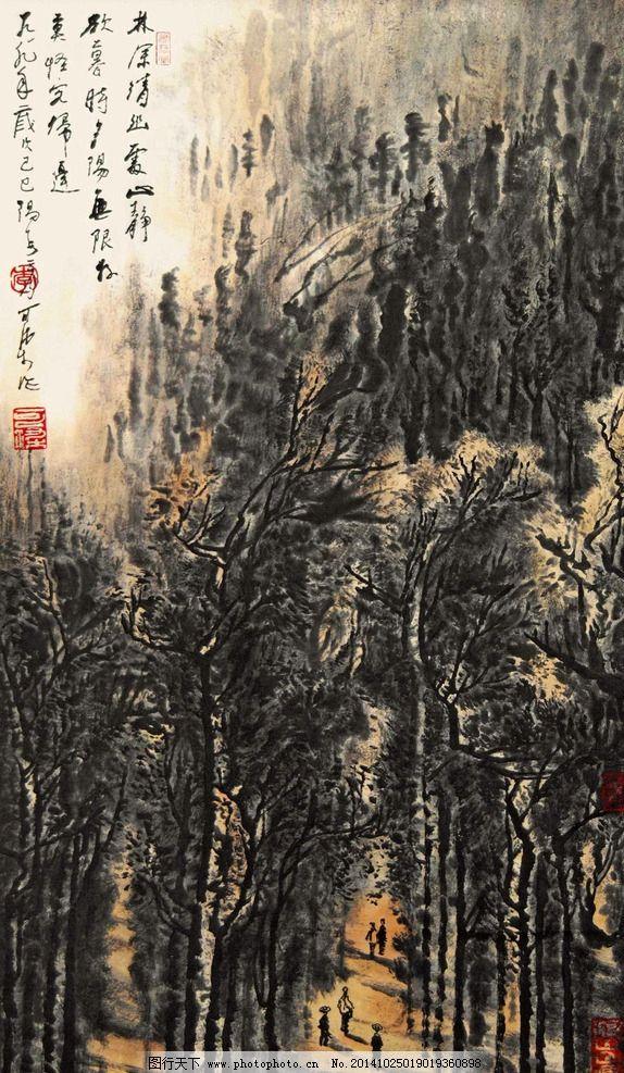 林深清幽 国画 李可染 树林 山水 绘画艺术 国画李可染