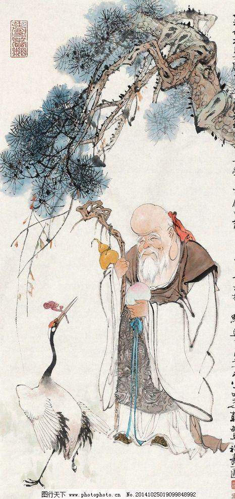 祝寿图 国画 韩伍 寿星 南极仙翁 仙鹤 寿桃 灵芝 绘画艺术