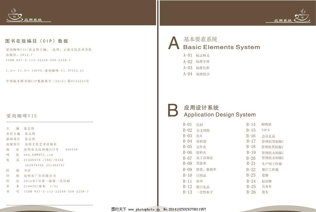 目录 版权图片,咖啡 手册设计 黑的主题 封面设计-图