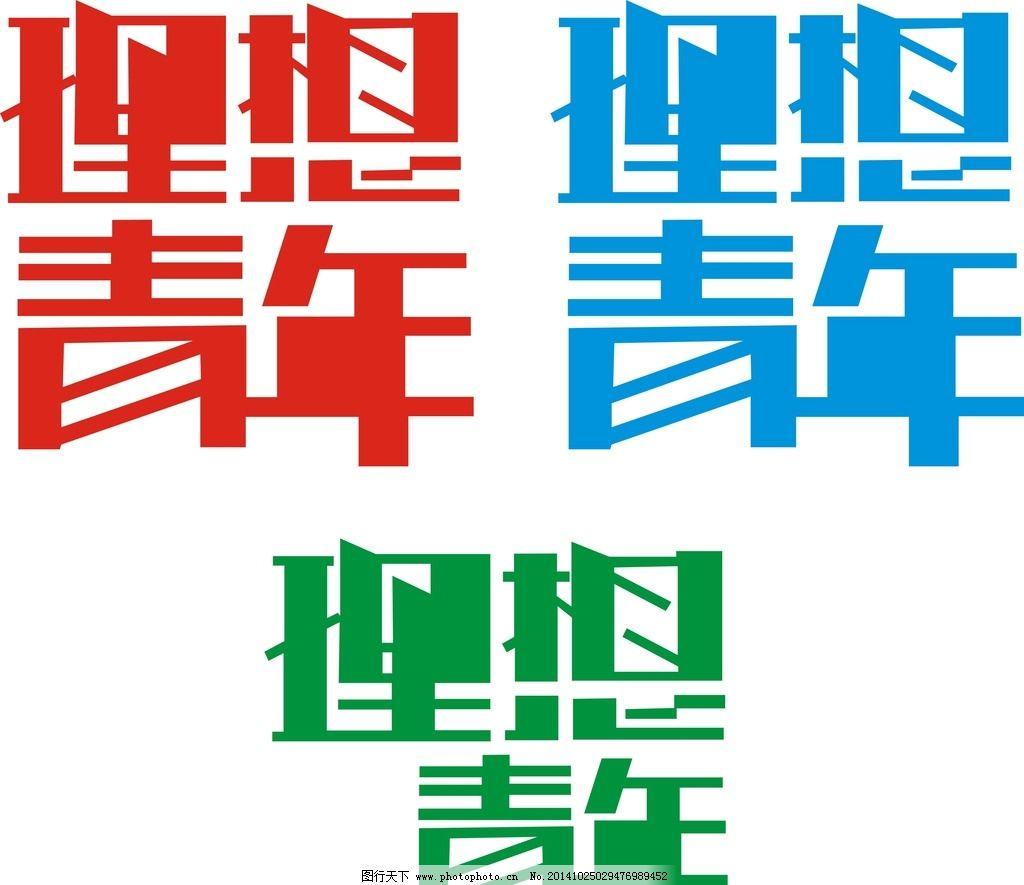 理想青年 字体设计图片