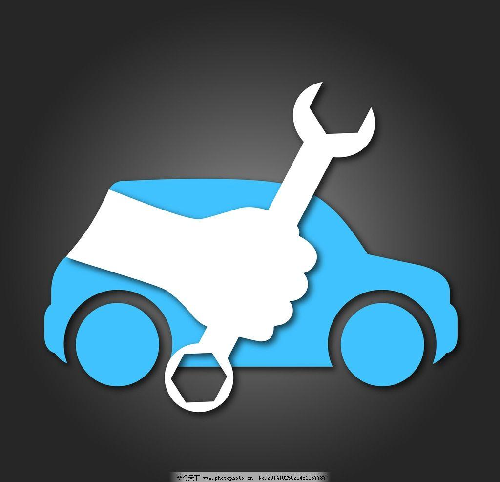 汽车图标 手绘 交通工具 维修 修理汽车 矢量 标志