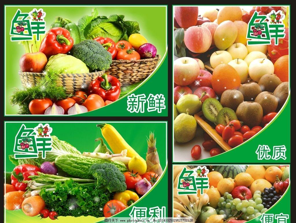 超市生鲜背景素材图片