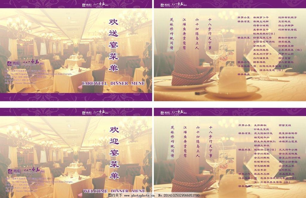宴席菜单图片_有什么可以免费领红包案例_广告有什么可以免费领红包_图行天下图库