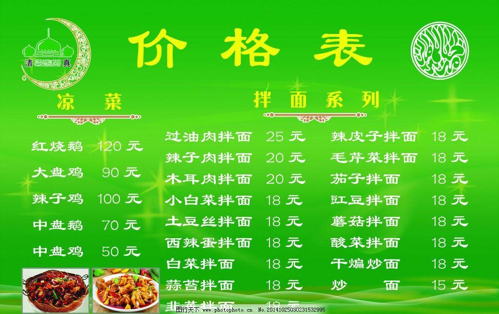 清真菜谱价格表图片
