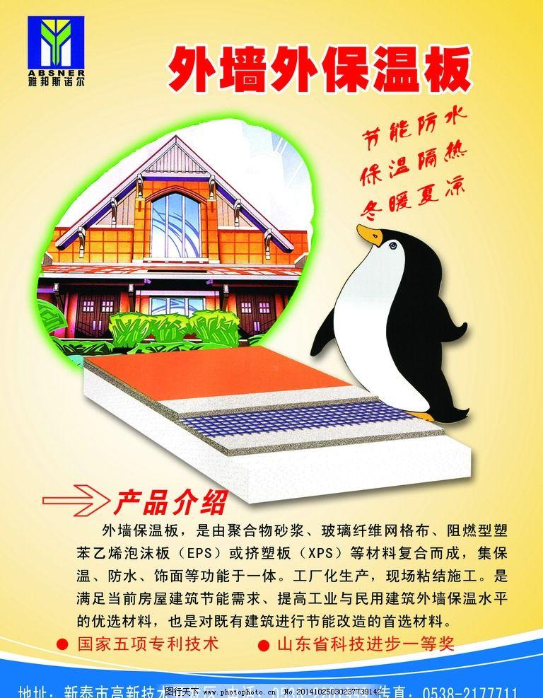 外墙保温 版面 卡通 保温板          设计 广告设计 dm宣传单 80dpi