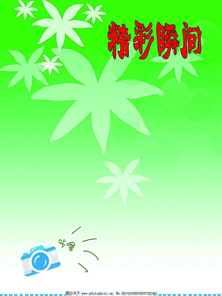 卡通相机 格言 枫叶轮廓 淡绿背景 排列蝴蝶 设计 广告设计 展板模板