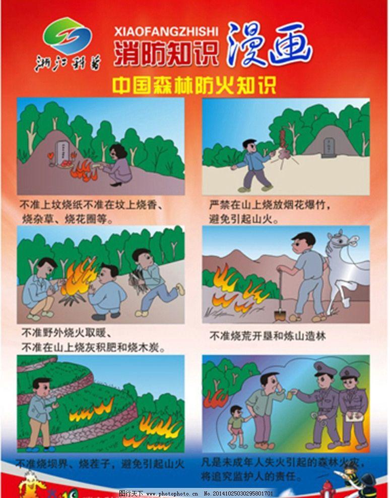 森林防火漫画