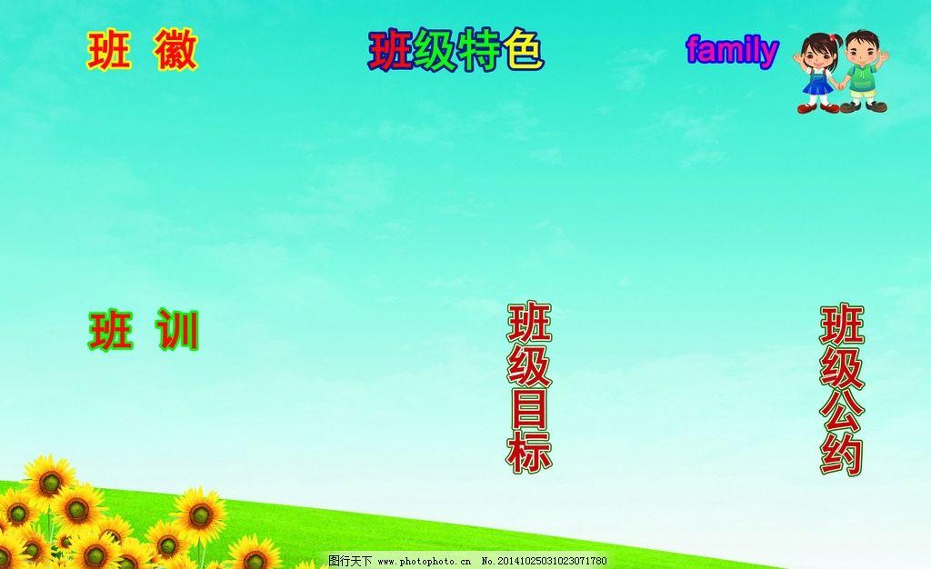 幼儿园 班级 卡通 向日葵 草地 广告设计 其他