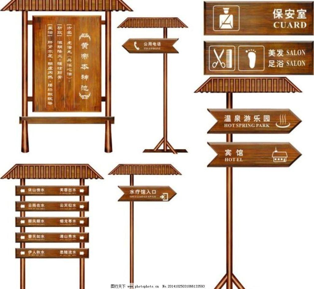 標牌 指示牌 導向牌 游樂場指引牌 木質標牌 cdr適量圖 設計 廣告設計