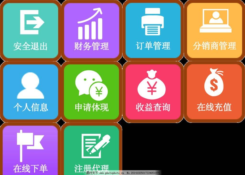 微信网站 微信banner 微信图标 微信网站素材 微信营销 百货商店 图标