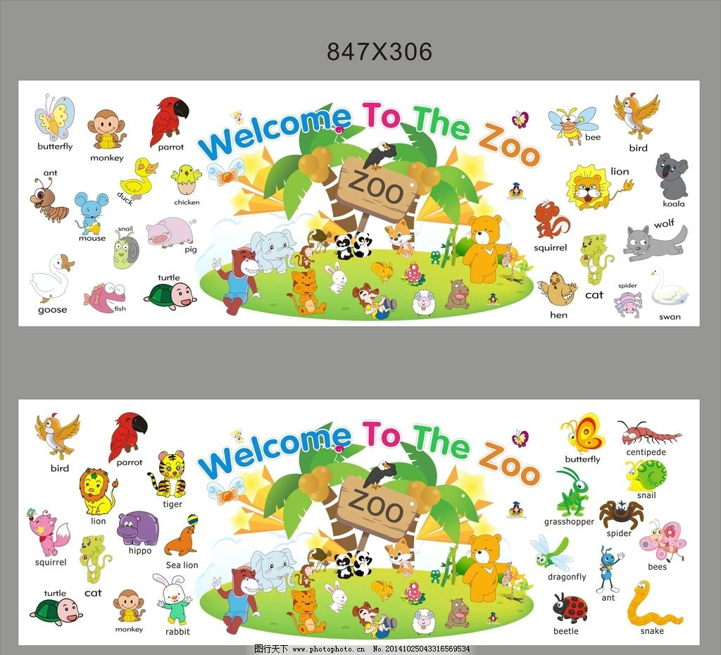 英语课室布置 幼儿园墙体 矢量动物 水果英语 卡通动物图  设计 广告
