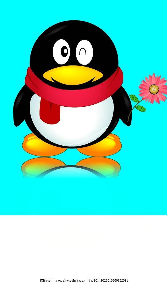 腾讯qq企鹅图片_动漫人物_动漫卡通_图行天下图库