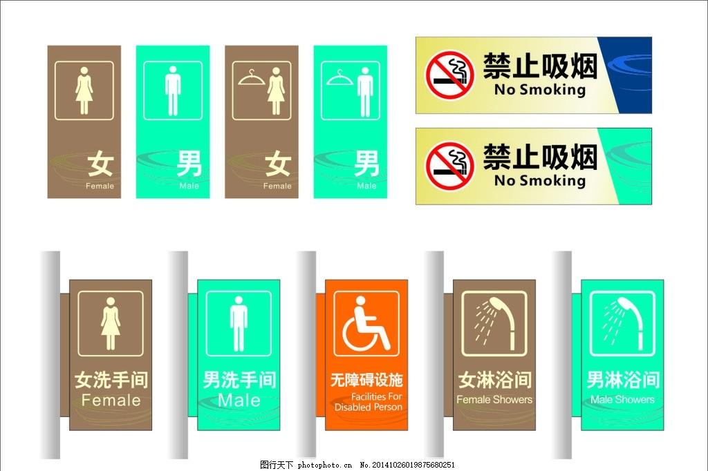 服务标识 男洗手间 女洗手间 无障碍设施 男淋浴间 女淋浴间 男更衣间图片