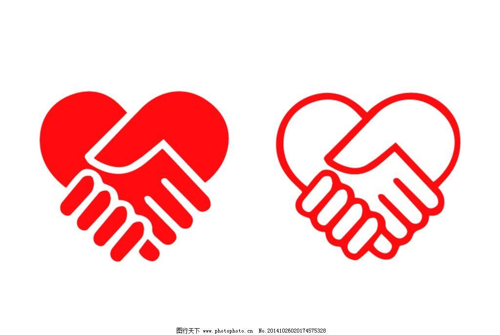 红色 握手 爱心 合作 矢量  设计 标志图标 其他图标  ai