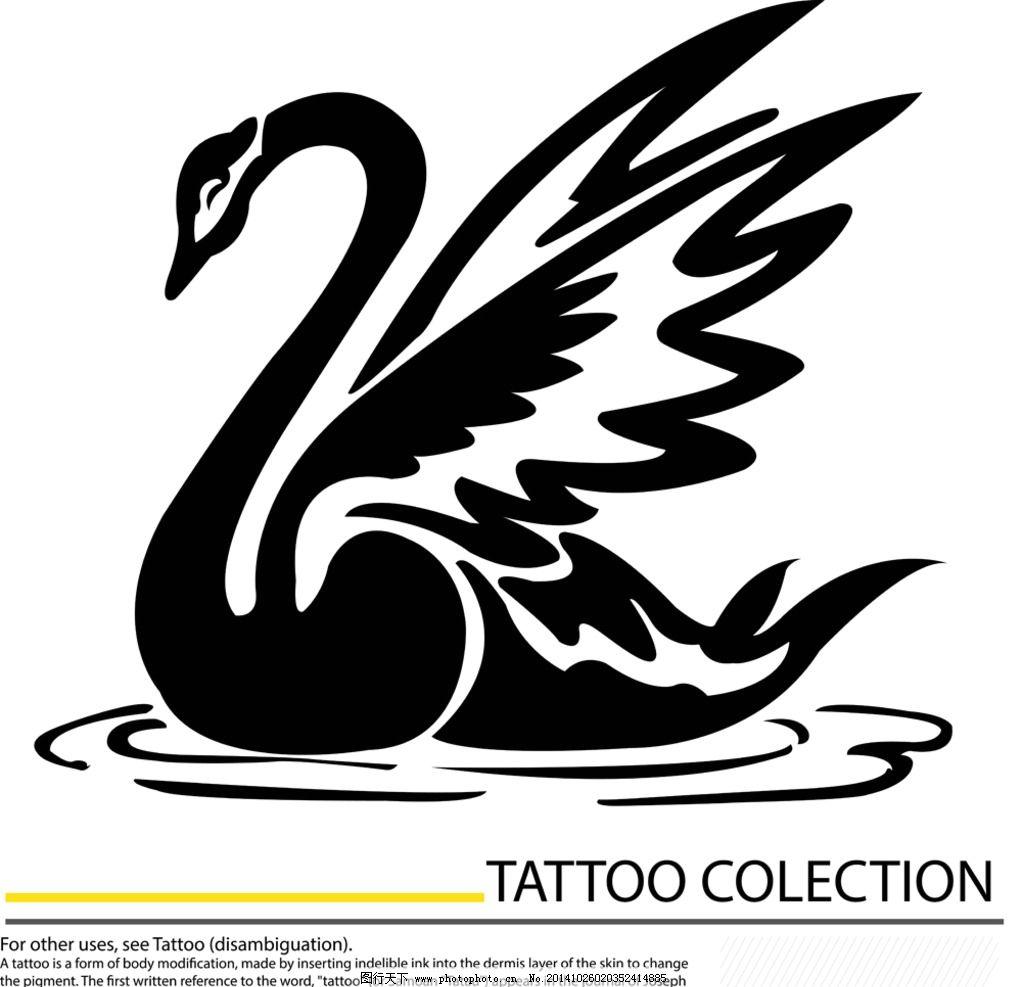 纹身 手绘 图腾 天鹅 花纹