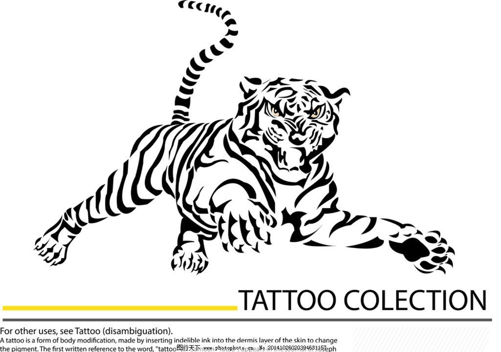 纹身 手绘 图腾 老虎 花纹