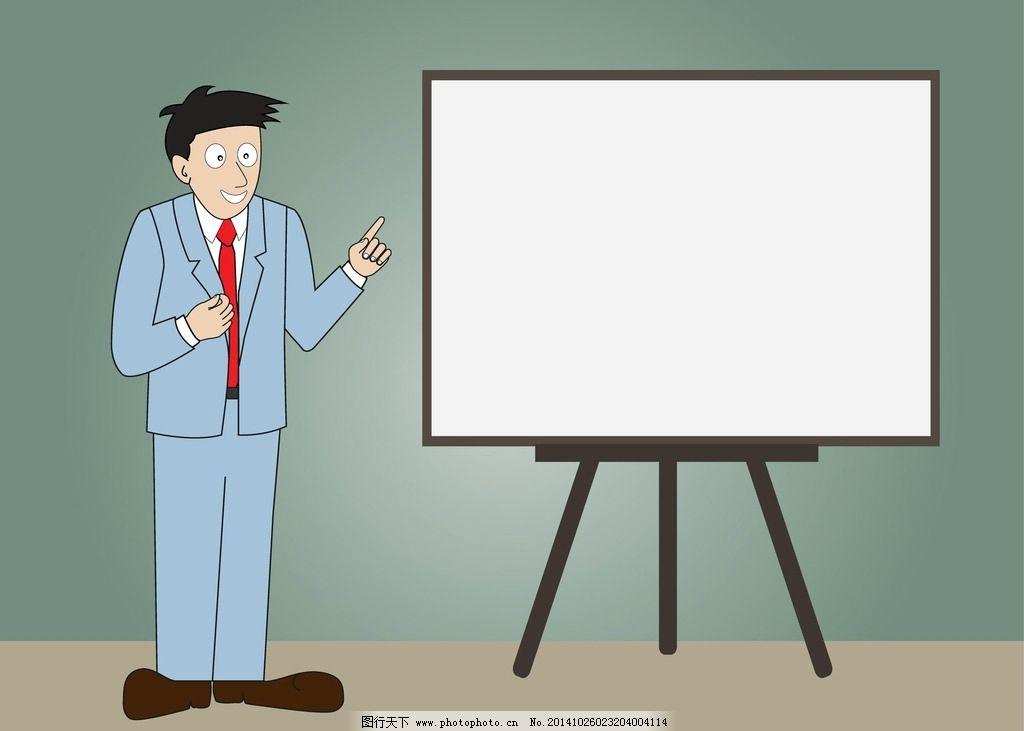 商务人物 白领 培训 手绘人物 商业插图