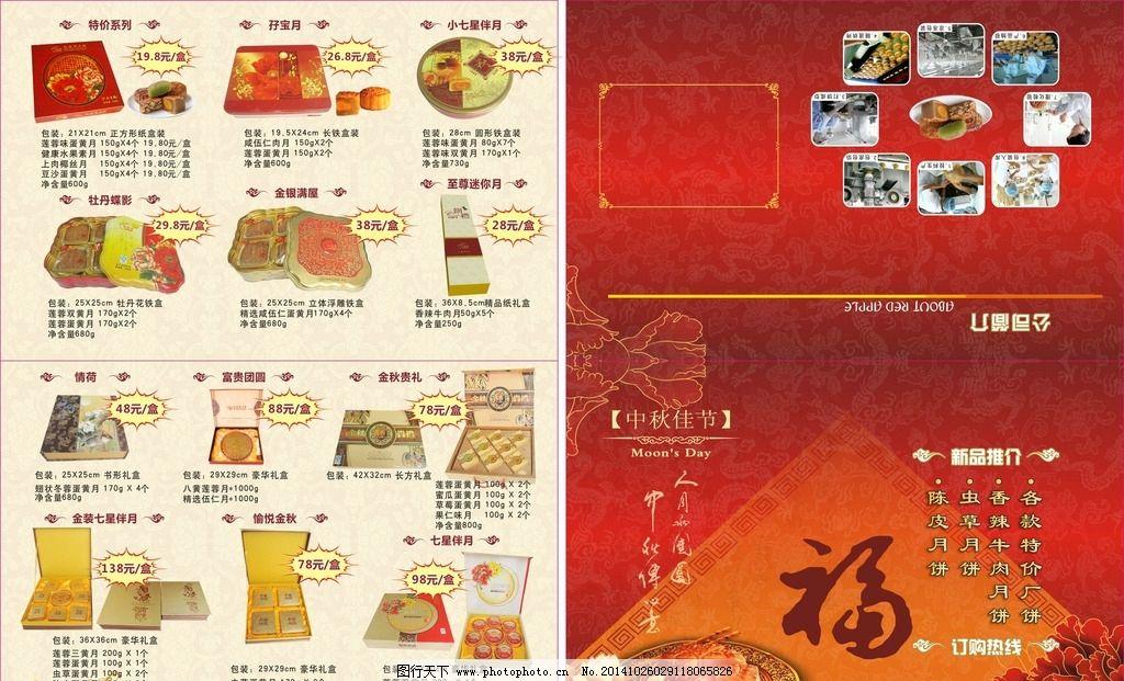 月饼 宣传单 dm 福 伍仁 莲蓉 七星 设计 广告设计 包装设计 cdr