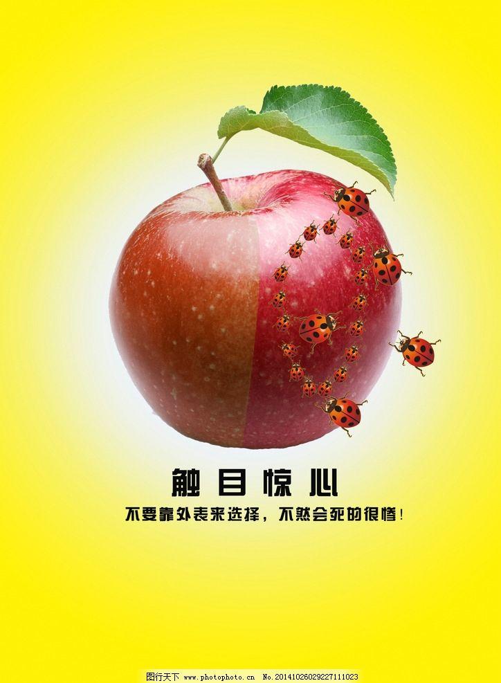 环保 绿色 健康 公益 理念 食品 苹果 设计 广告设计 招贴设计 300dpi