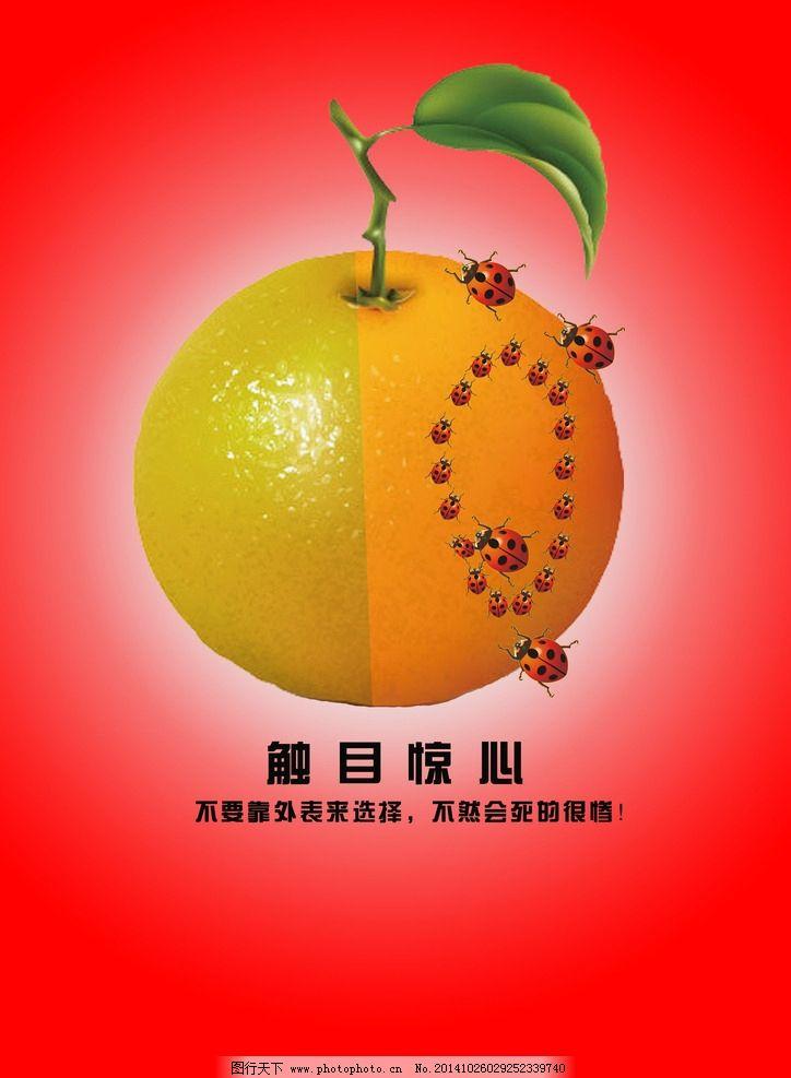 环保 绿色 健康 公益 理念 食品 设计 广告设计 招贴设计 300dpi psd