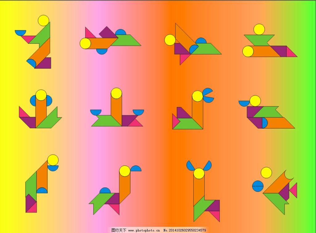 七巧板 人物 科技节 创意 拼图 广告设计