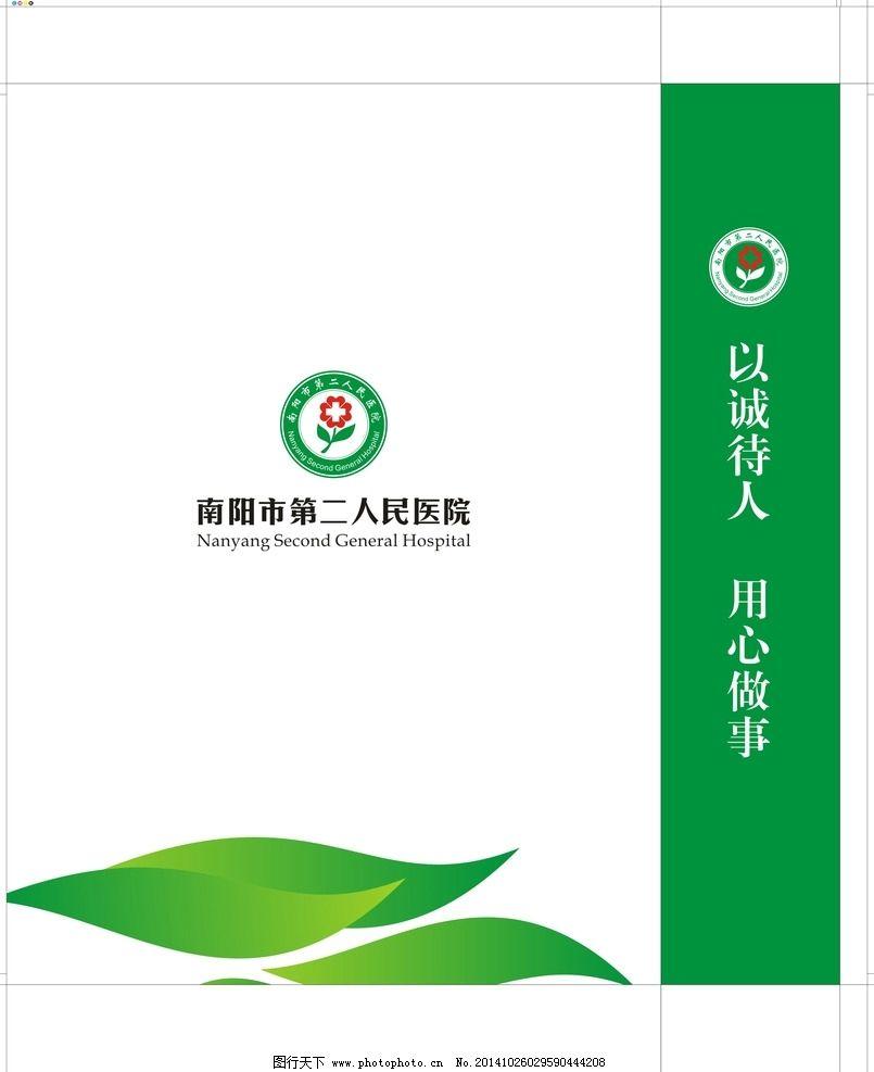手提袋 医院 绿色 树叶 白色 设计 广告设计 广告设计 cdr