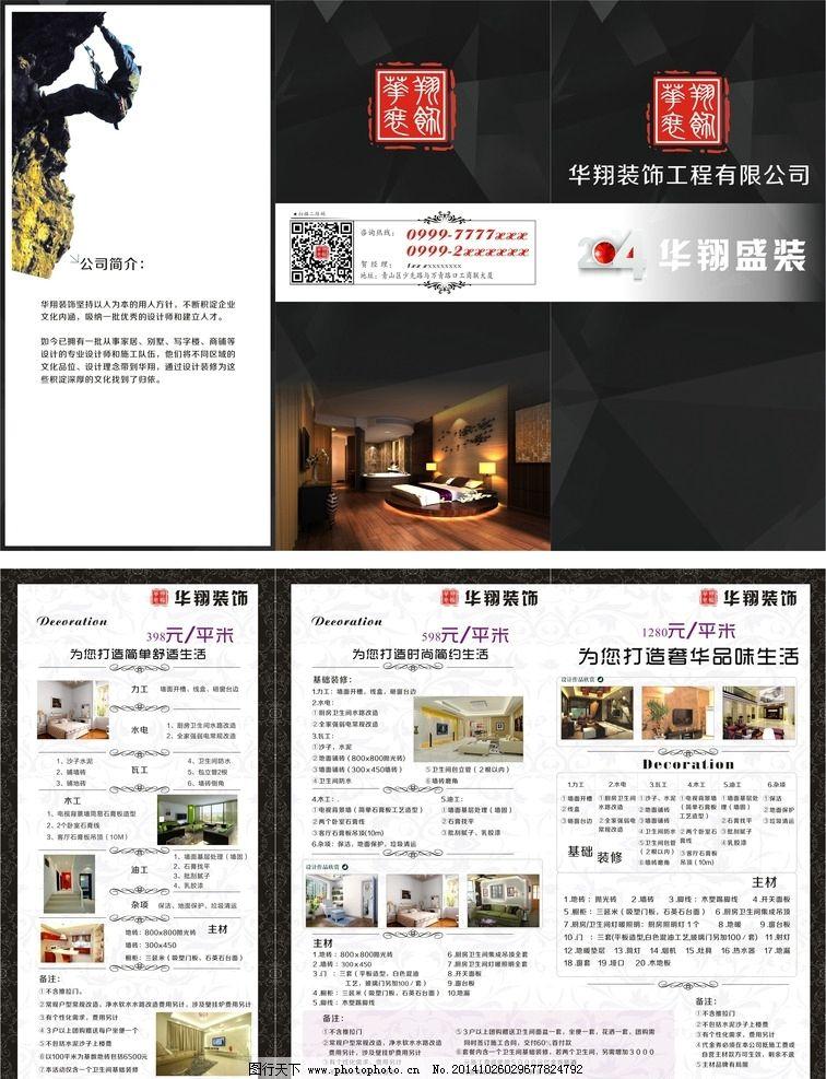 折页 装修公司活动图片