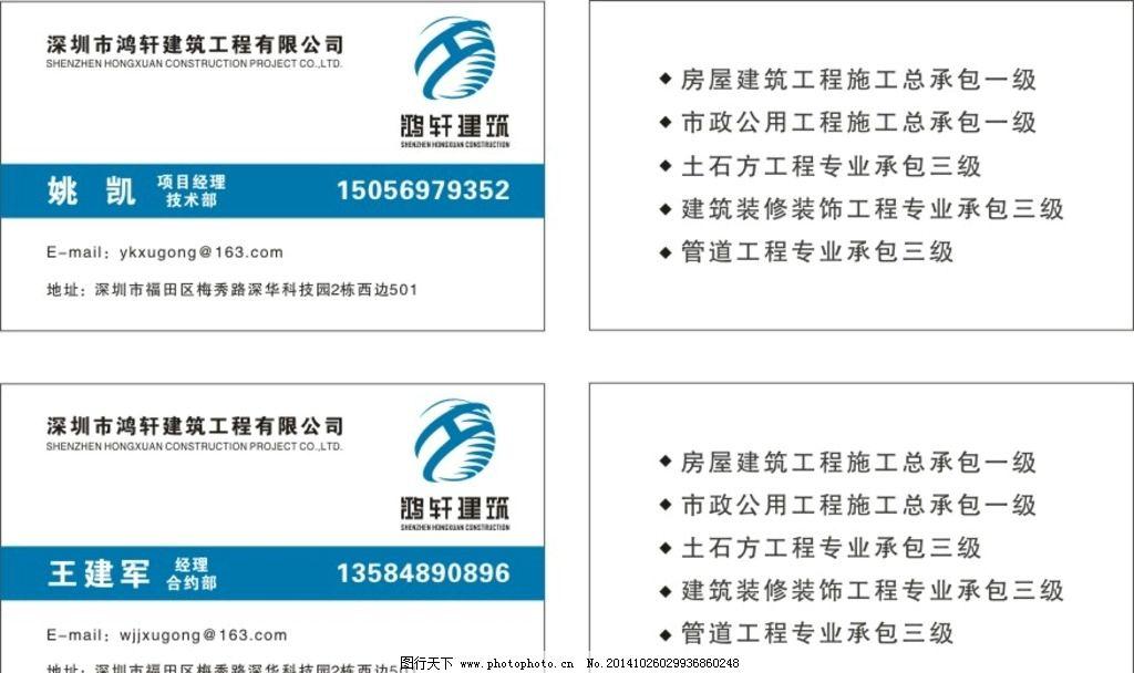 鸿轩建筑 工程 公司 蓝色的 logo 房屋 工程承包 地址 名片 设计 广告